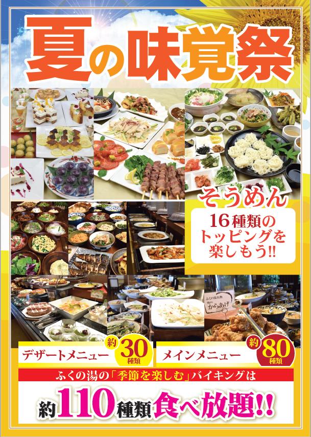 夏の味覚祭