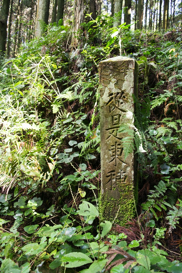 郡境石(穂波郡)
