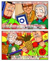 PPAPがギネス世界記録認定、松田聖子さん以来26年ぶり