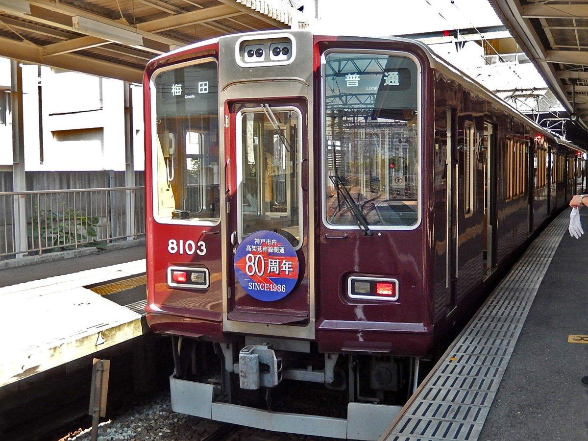 阪急電鉄80周年のヘッドマーク