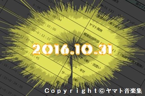 ヤマト音楽集 20161031
