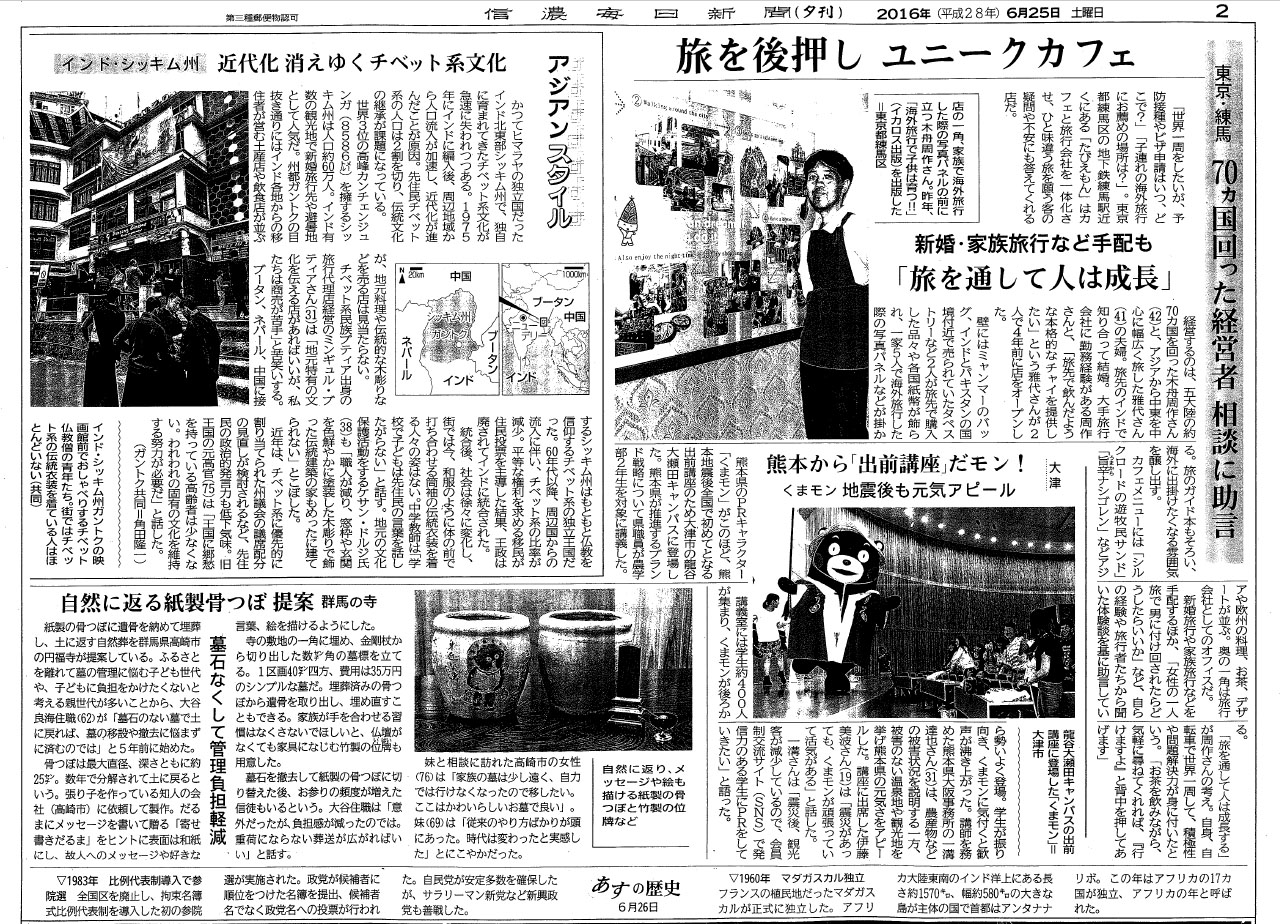 shinano-mainichi.jpg