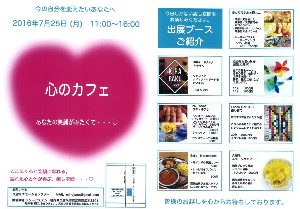 心のカフェ 20160725