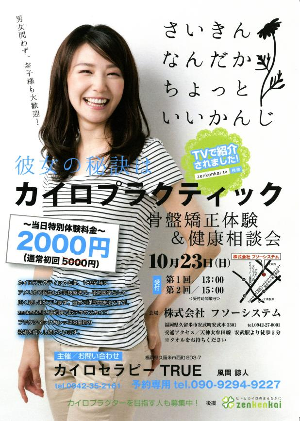カイロセラピーTRUE体験会チラシ10月23日