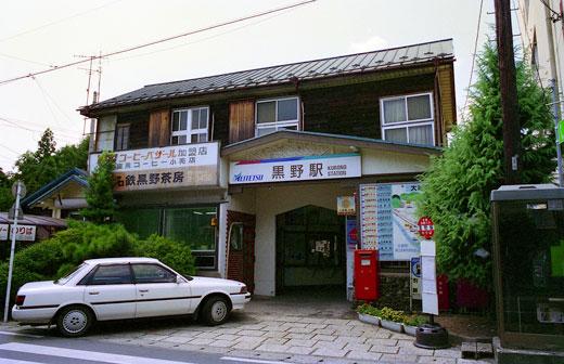 19950819北びわこ号・岐阜559-1