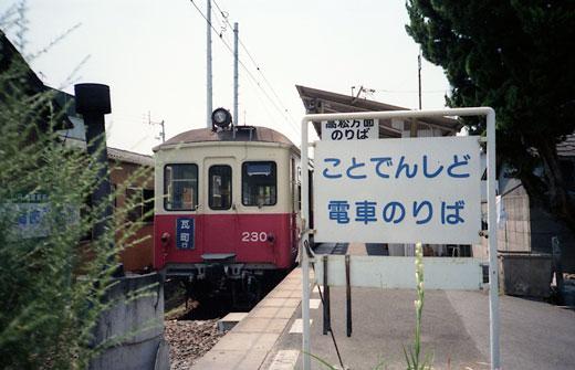 19950820四国コトデン599-1