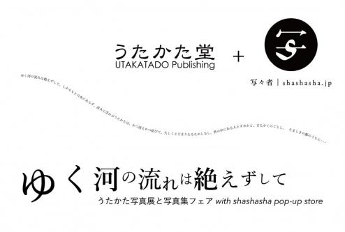 utakata_pc_01-1100x741.jpg