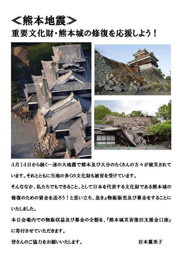 2016.4.14熊本地震応援-1