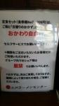 上州ラーメンセンター 案内 16.11.06