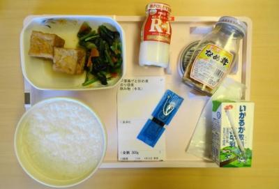 4月13日 退院日の朝食