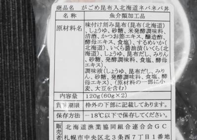 がごめ昆布入北海道ネバネバ丼