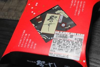 岡山の祭寿司