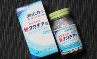 新タカジア錠 三共ヘルスケア