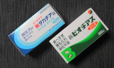 消化薬二種