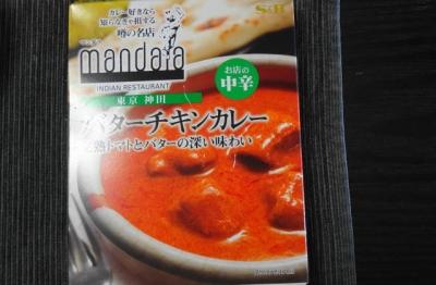 マンダラ・バターチキンカレー