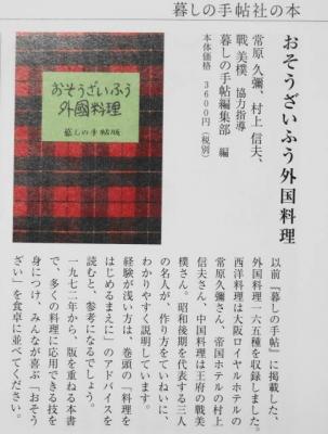 暮しの手帖社の本
