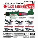 零戦52型シリーズ