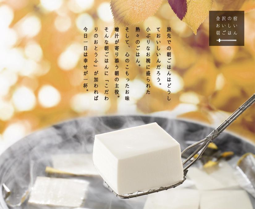 tofu_top.jpg