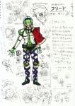 仮面ライダーフリード