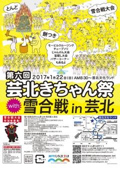 Gkichansai201701.jpg
