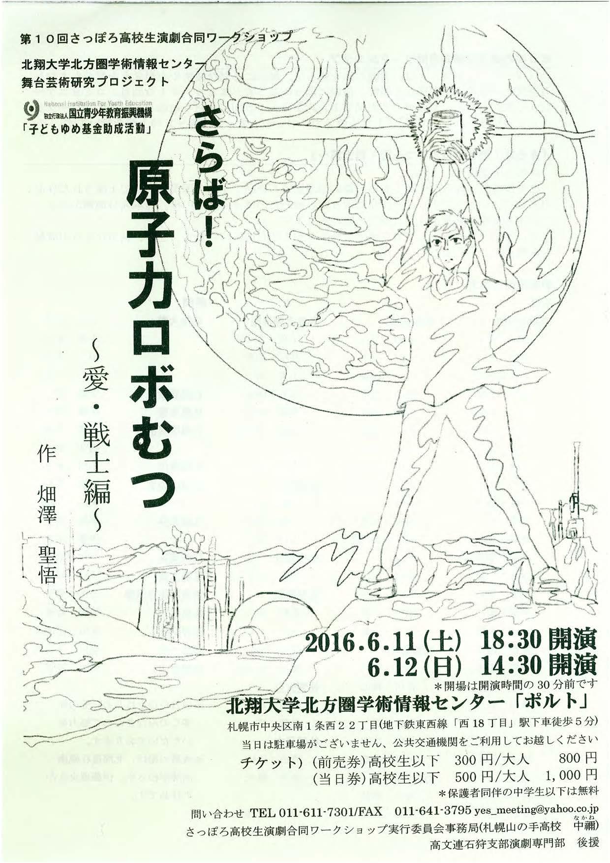 高文連札幌合同WS2016公演_ページ_1
