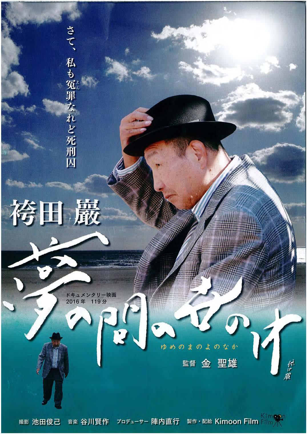 袴田事件ドキュメント映画_ページ_1