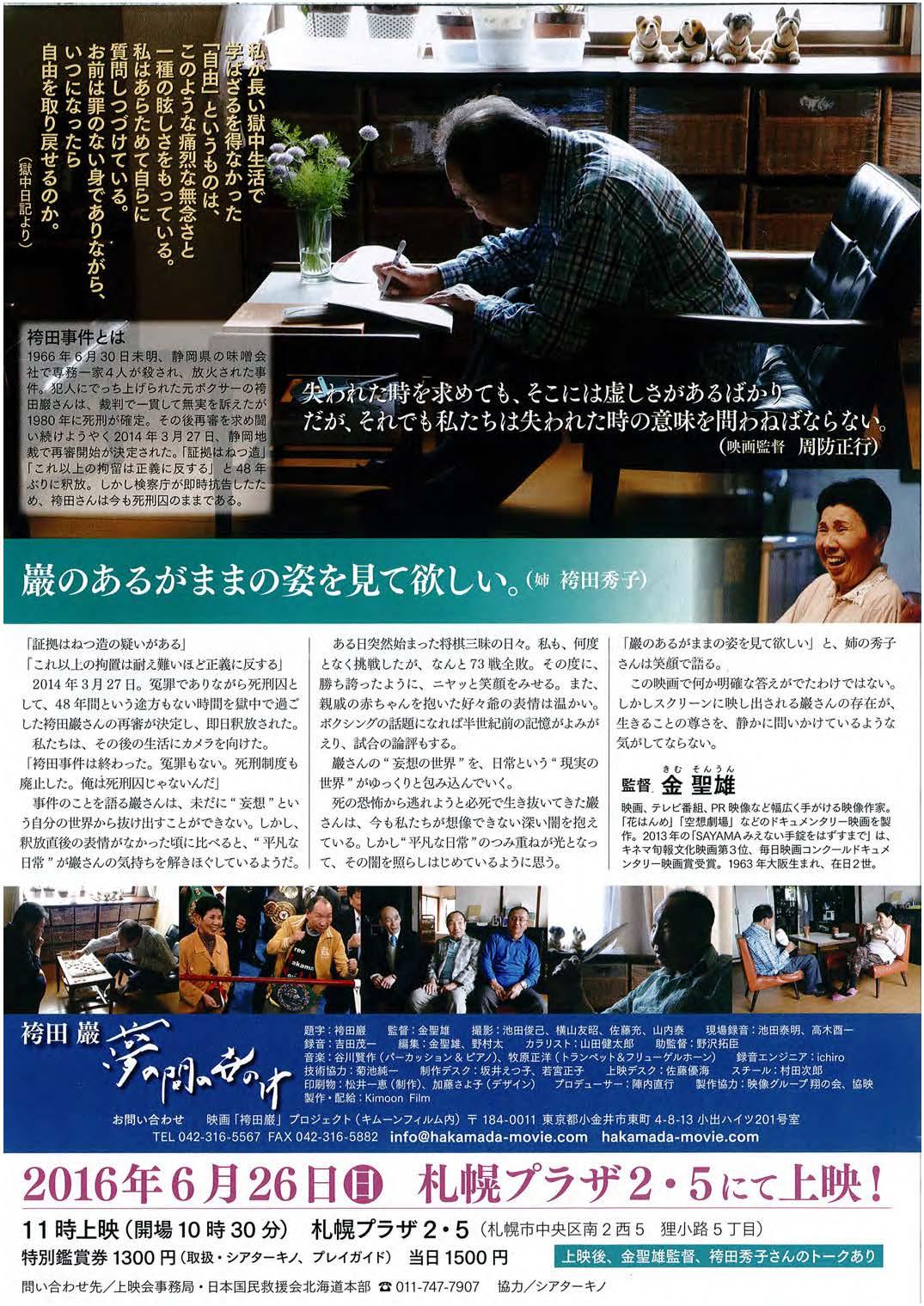 袴田事件ドキュメント映画_ページ_2