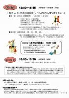 さっぽろ<子育て・教育>市民フェスティバル2016-2
