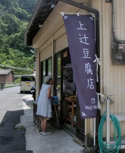 160711-豆腐買いに行く-2