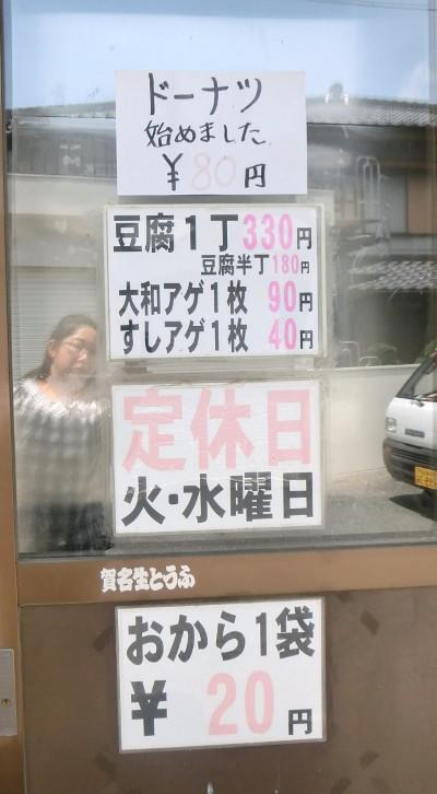 160711-豆腐買いに行く-3