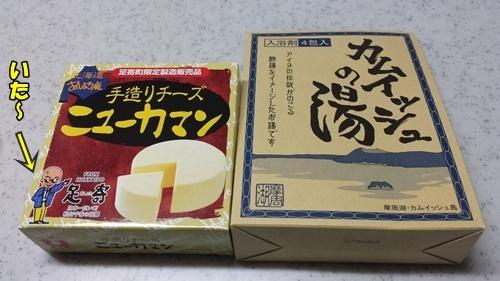 チーズとお湯の素