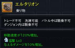 エルタリオン・ダメ10