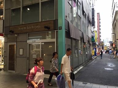 バウム吉祥寺3