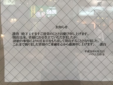バウム吉祥寺2
