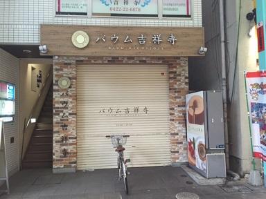 バウム吉祥寺4