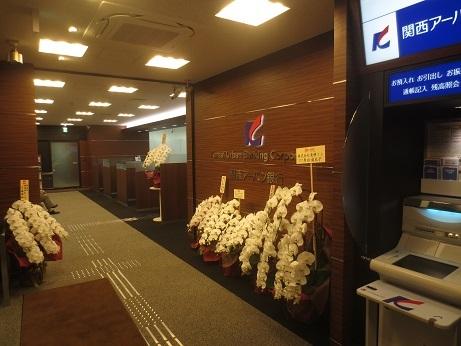 関西アーバン銀行東京支店
