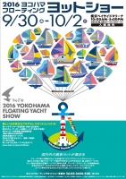 2016ヨコハマフローティングヨットショーposter
