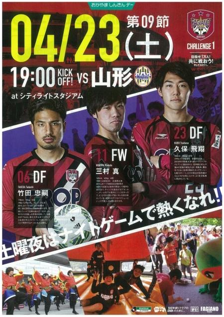 160423_yamagata.jpg