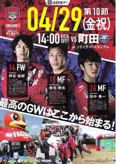 160429_machida.jpg