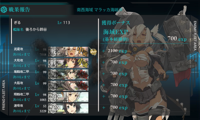 kancolle_20160828-190954981.png