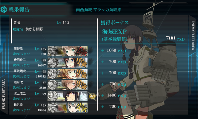 kancolle_20160828-191000965.png