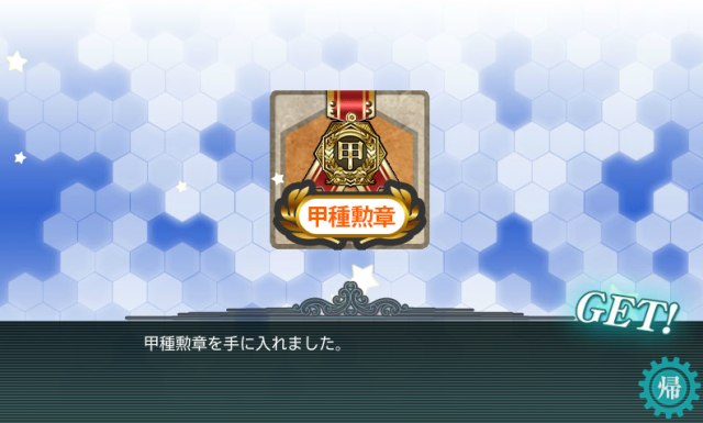 kancolle_20160828-191111749.png