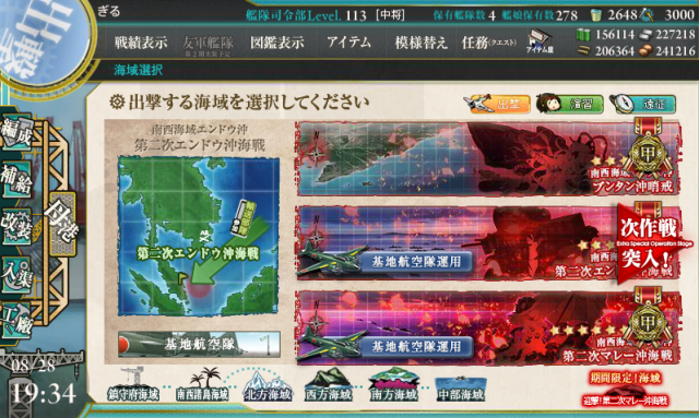 kancolle_20160828-193432847.png