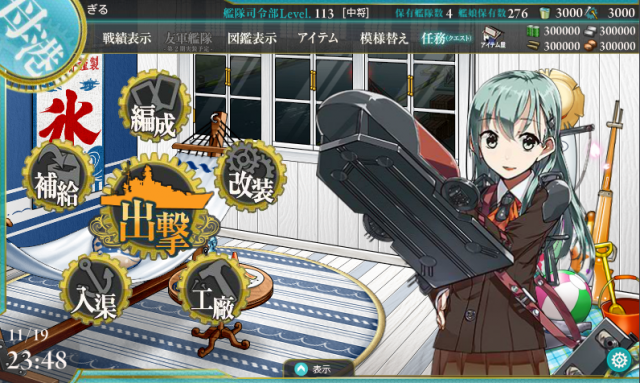 kancolle_20161119-234846570.png