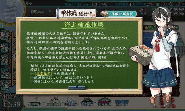 kancolle_20161120-123800587.png