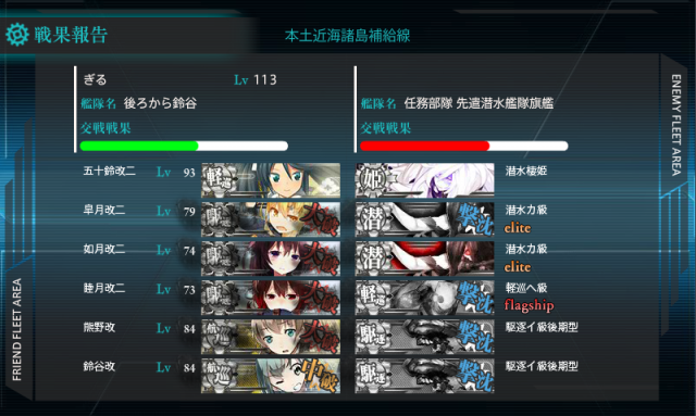 kancolle_20161120-143811411.png