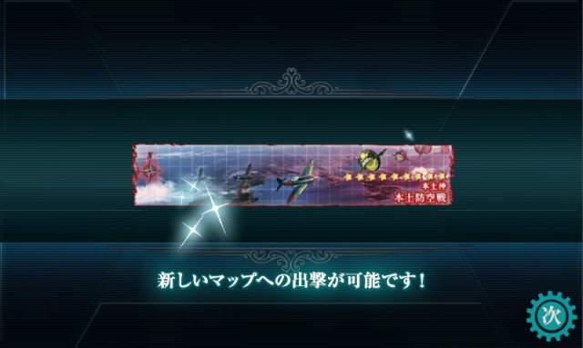 kancolle_20161120-143937751.png