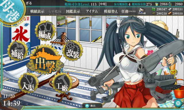 kancolle_20161120-143944240.png