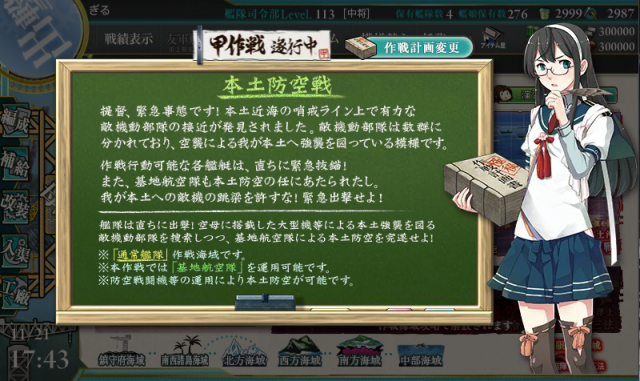 kancolle_20161121-174311539.png