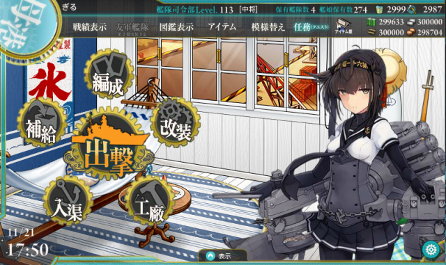 kancolle_20161121-175001182.png